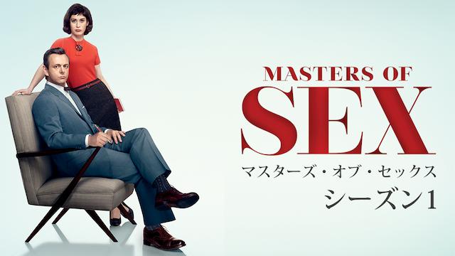 マスターズ・オブ・セックス シーズン1の動画 - マスターズ・オブ・セックス シーズン4
