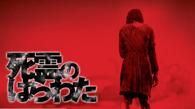 死霊のはらわた(2013) 動画