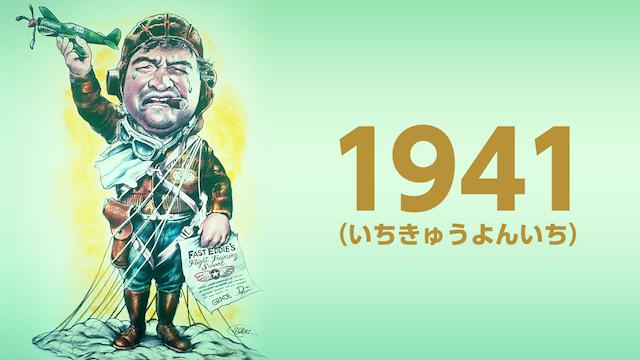 1941(いちきゅうよんいち) 動画
