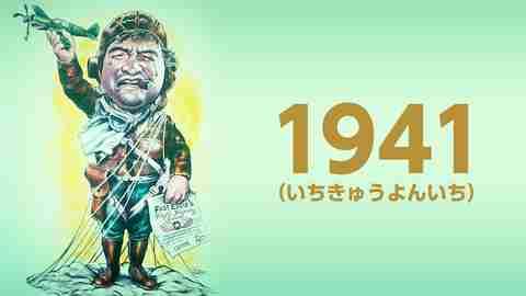 【おすすめ 洋画】1941(いちきゅうよんいち)