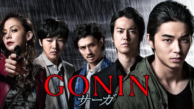 GONINサーガの動画 - GONIN1