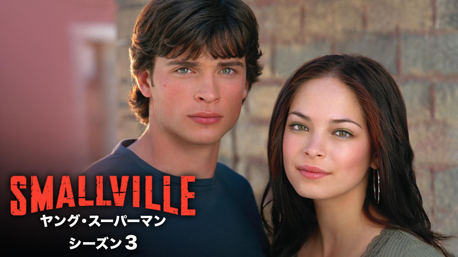 SMALLVILLE/ヤング・スーパーマン シーズン3の動画 - SMALLVILLE/ヤング・スーパーマン シーズン7
