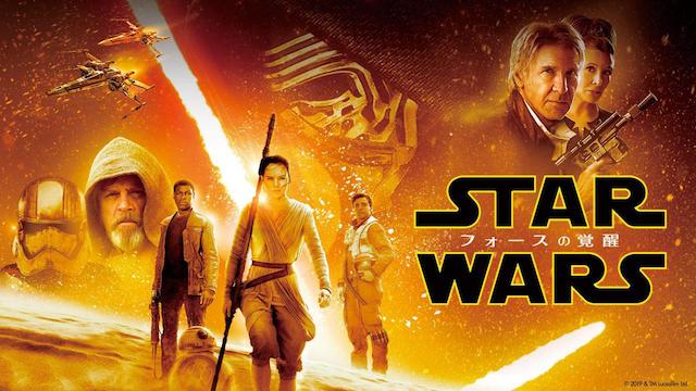 スター・ウォーズ エピソード7 /フォースの覚醒の動画 - スター・ウォーズ エピソード5 /帝国の逆襲