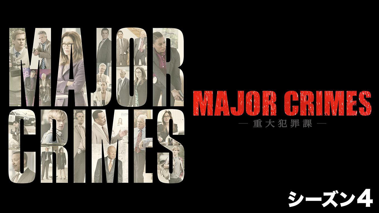 MAJOR CRIMES ~重大犯罪課 シーズン4の動画 - MAJOR CRIMES ~重大犯罪課 シーズン5