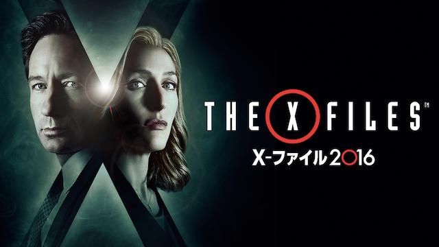 Xファイル 2016 動画