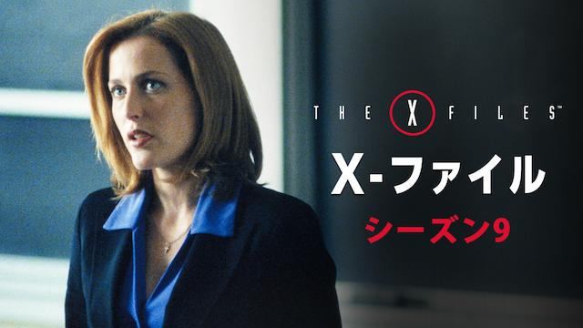 Xファイル シーズン9 動画