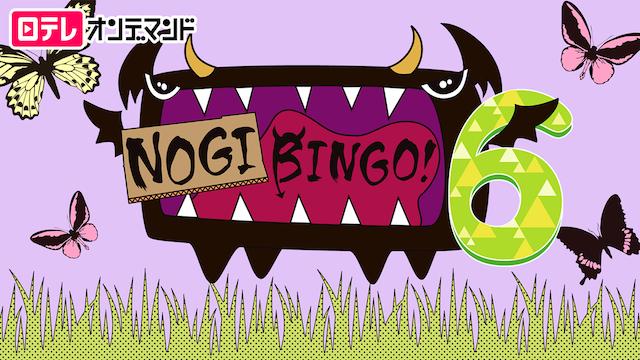 NOGIBINGO! 6の動画 - NOGIBINGO! 7