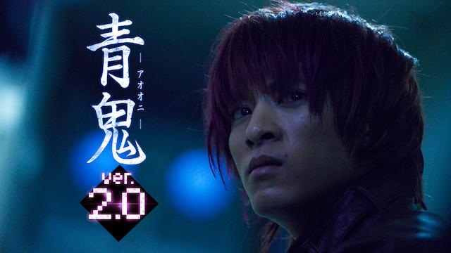 青鬼 ver.2.0の動画 - 映画 青鬼 THE ANIMATION