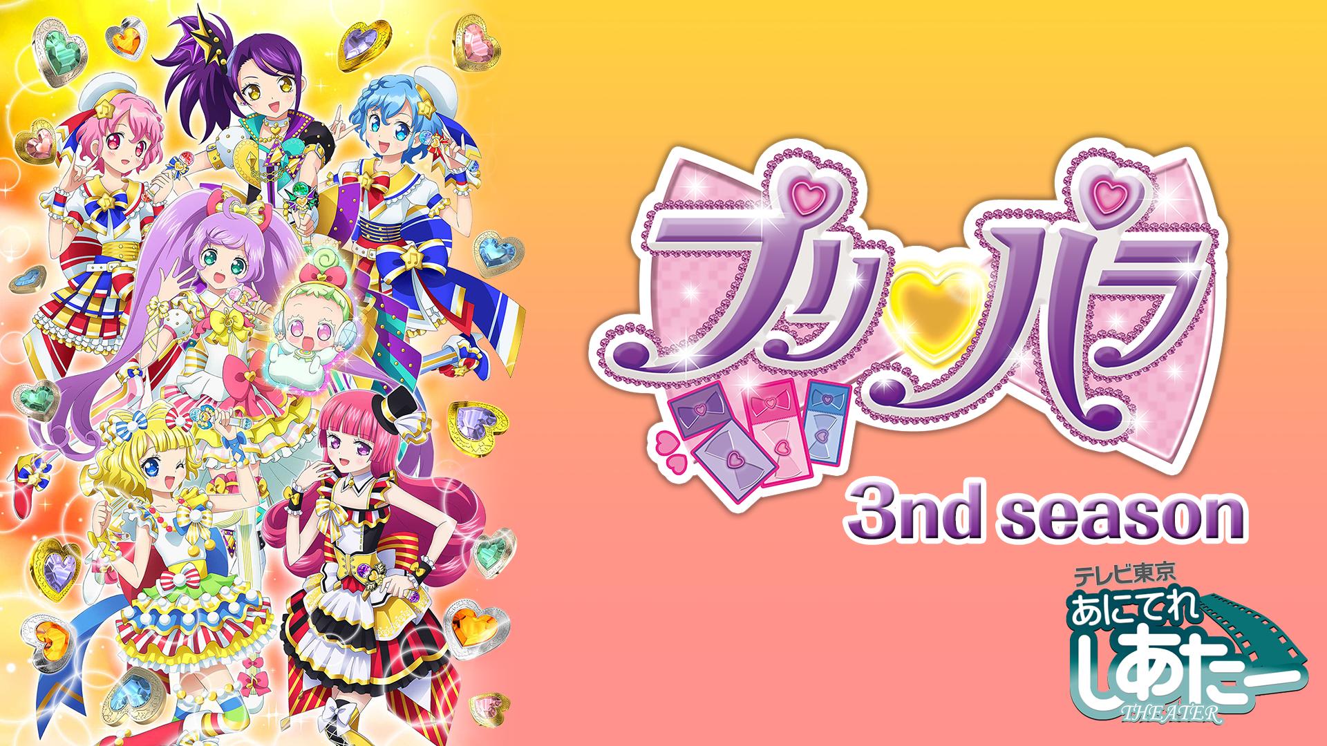 プリパラ 3nd seasonの動画 - 劇場版 プリパラ み~んなでかがやけ!キラリン☆スターライブ!ひびきのコース