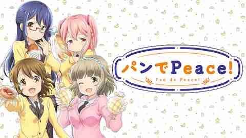 【アニメ 映画 おすすめ】パンでPeace!