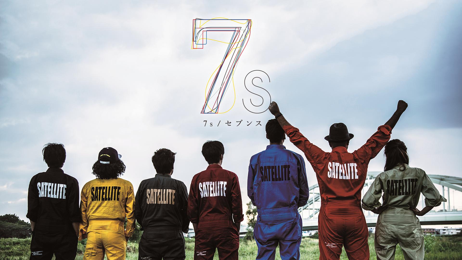 7s/セブンス 動画