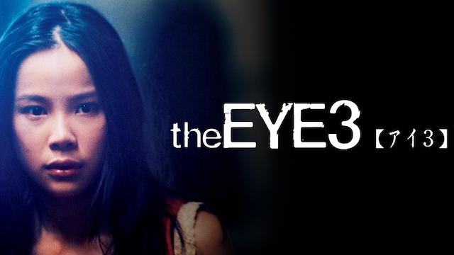 the EYE /アイ 3の動画 - the EYE 【アイ】