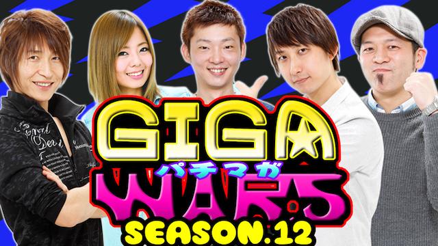 パチマガGIGAWARS シーズン12の動画 - 年末スペシャル パチマガ GIGAWARS 超 クイズ王決定戦