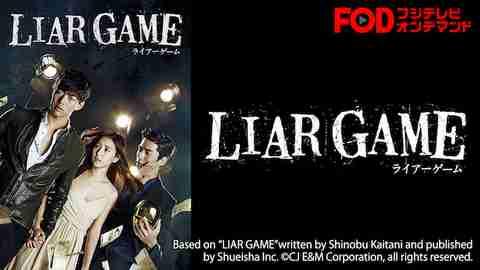 【韓流】<韓国ドラマ>LIAR GAME~ライアーゲーム~