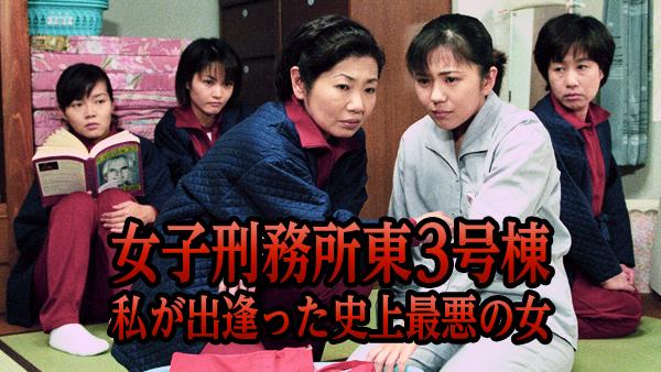 女子刑務所東3号棟 私が出逢った史上最悪の女の動画 - 女子刑務所東3号棟 シリーズ8