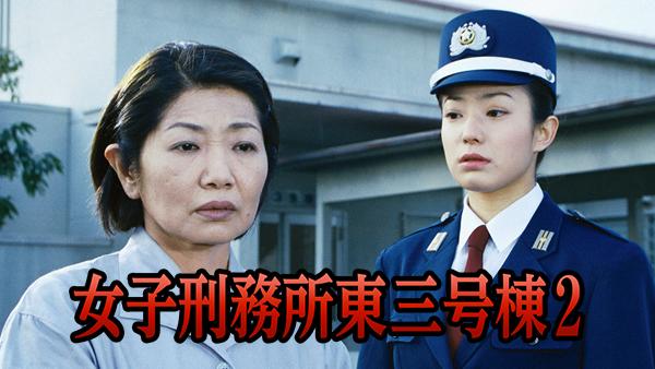女子刑務所東3号棟 シリーズ2の動画 - 女子刑務所東3号棟 シリーズ8