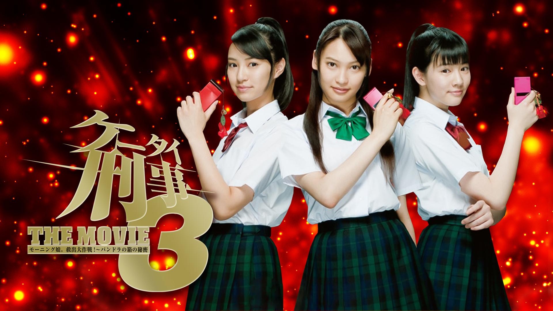 ケータイ刑事 THE MOVIE3 モーニング娘。救出大作戦!~パンドラの箱の秘密 動画