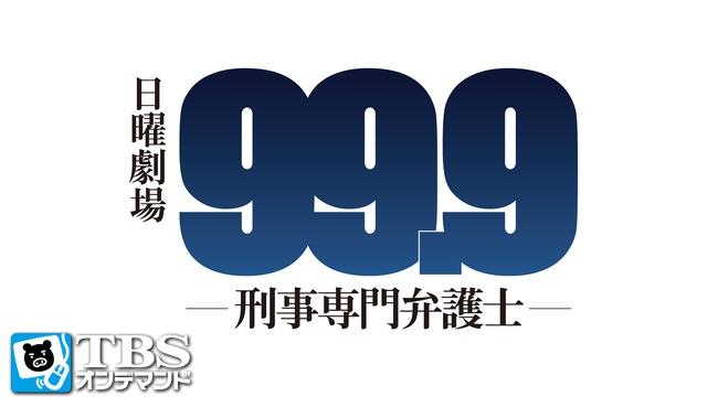 99.9 -刑事専門弁護士- 動画