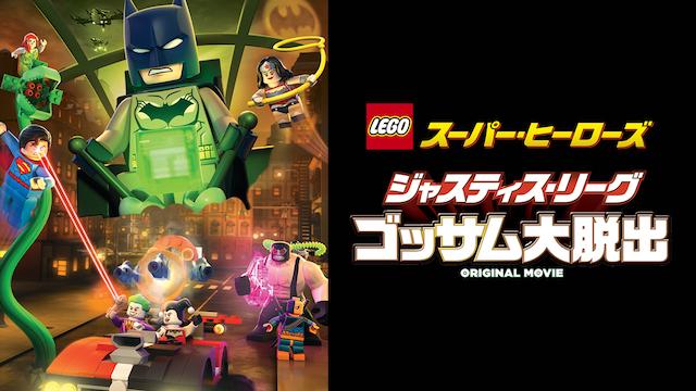 LEGO(R) スーパー・ヒーローズ:ジャスティス・リーグ<ゴッサム大脱出>の動画 - LEGO(R) バットマン ザ・ムービー