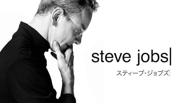 スティーブ・ジョブズ(2015)の動画 - スティーブ・ジョブズ