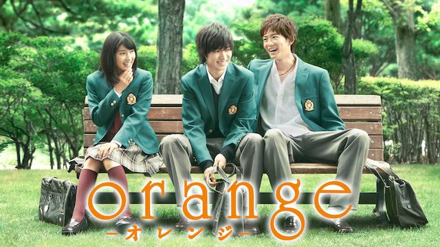 【映画】Orange オレンジのレビュー・予告・あらすじ