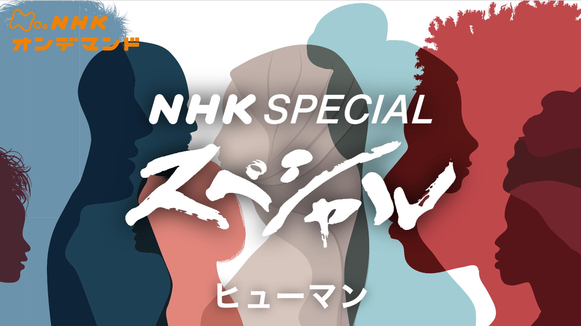 Nスペ ヒューマンの動画 - ジオ・ジャパン~絶景列島を行く