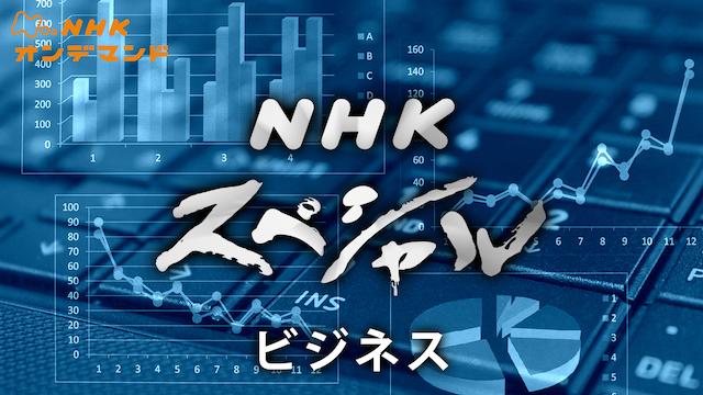 Nスペ ビジネスの動画 - ジオ・ジャパン~絶景列島を行く