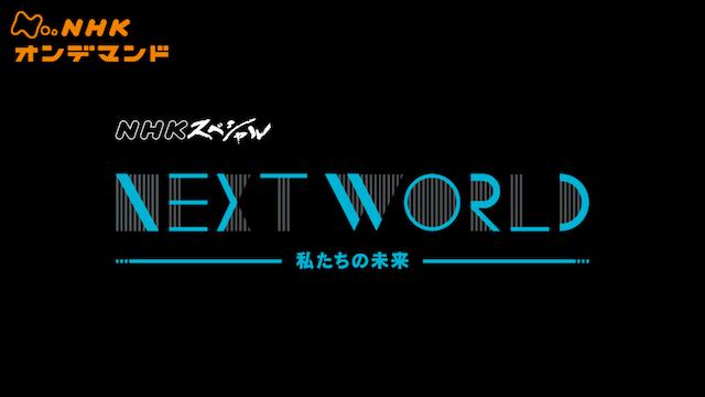 Nスペ ネクストワールドの動画 - ジオ・ジャパン~絶景列島を行く