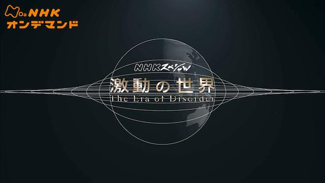 Nスペ シリーズ 激動の世界の動画 - ジオ・ジャパン~絶景列島を行く