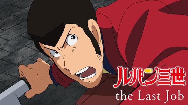 ルパン三世 the Last Job 動画