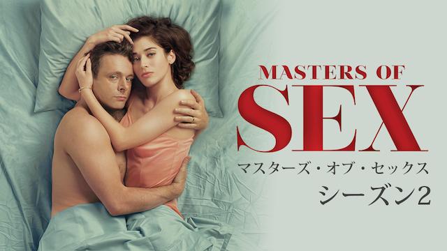 マスターズ・オブ・セックス シーズン2の動画 - マスターズ・オブ・セックス シーズン4