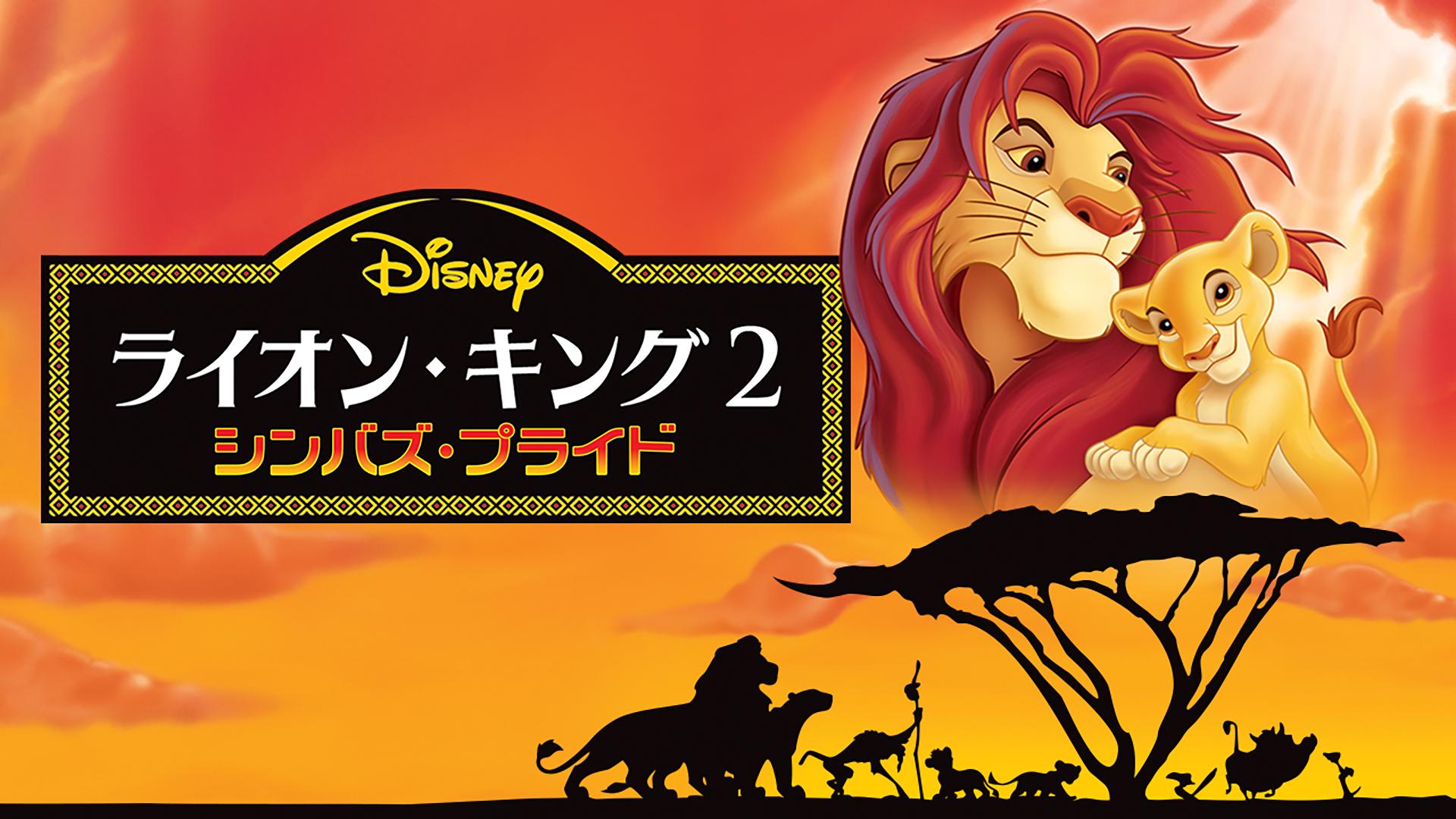 ライオン・キング2/シンバズ・プライドの動画 - ライオン・キングのティモンとプンバァ シーズン3