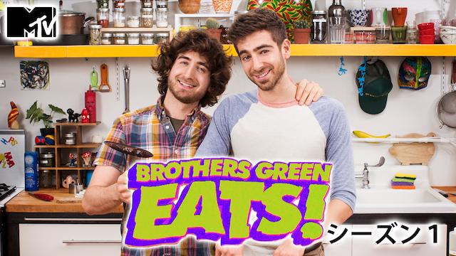 ブラザー・グリーン:イーツ! ~ゆるゆる兄弟のDIY男メシ~ シーズン1 動画