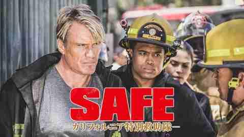 【アクション映画 おすすめ】SAFE -カリフォルニア特別救助隊