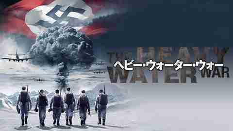 【海外 ドラマ 無料】ヘビー・ウォーター・ウォー