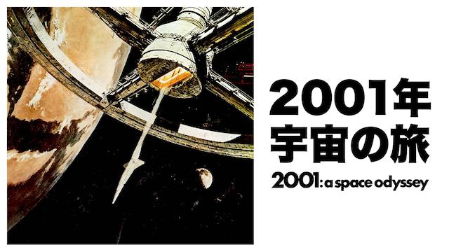 2001年宇宙の旅 動画