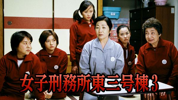 女子刑務所東3号棟 シリーズ3の動画 - 女子刑務所東3号棟 シリーズ8