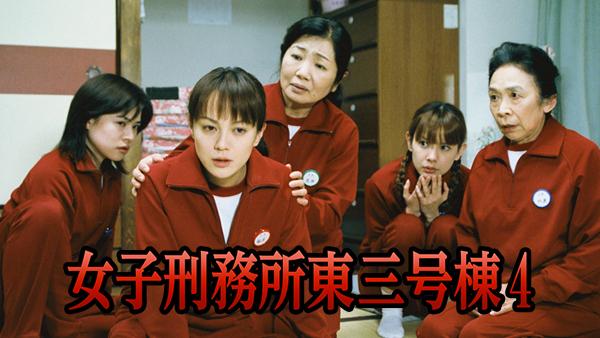 女子刑務所東3号棟 シリーズ4の動画 - 女子刑務所東3号棟 シリーズ8