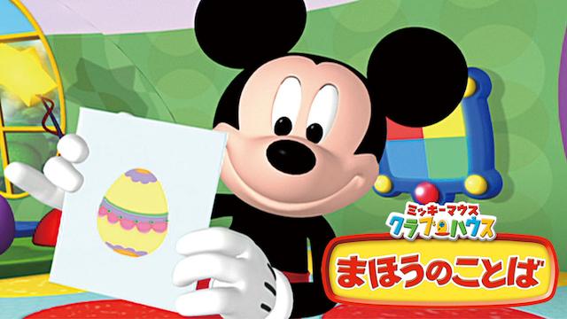 ミッキーマウス クラブハウス/まほうのことばの動画 - ミッキーマウス クラブハウス/グーフィーのおとぎばなし