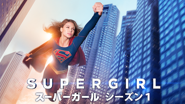 SUPERGIRL/スーパーガール シーズン1の動画 - SUPERGIRL/スーパーガール シーズン2