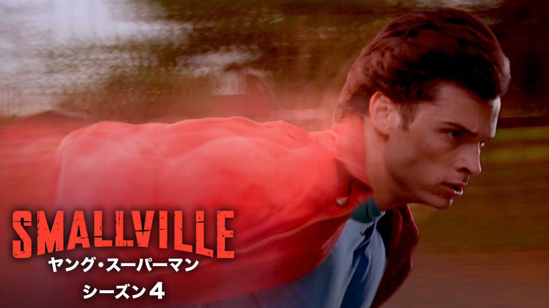 SMALLVILLE/ヤング・スーパーマン シーズン4の動画 - SMALLVILLE/ヤング・スーパーマン シーズン7