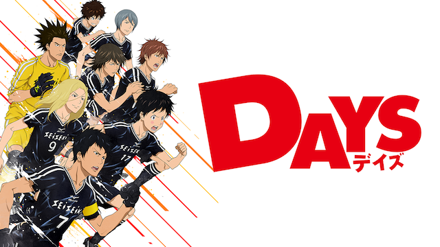 DAYS/デイズ 動画