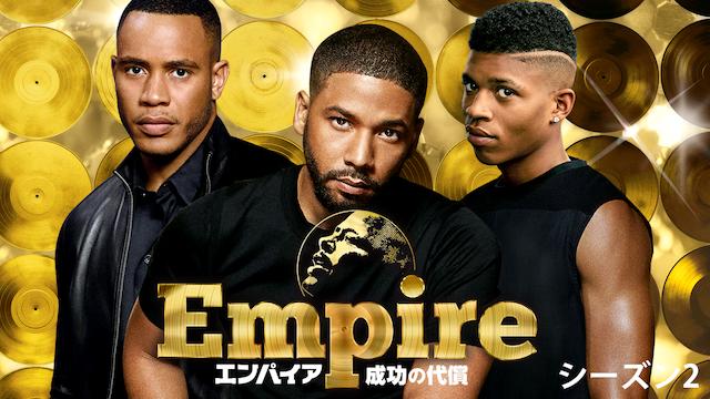 Empire/エンパイア 成功の代償 シーズン2 動画