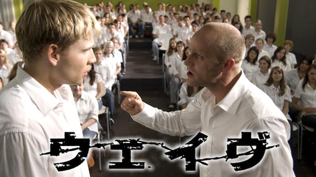 The Wave ウェイヴ(2009) 動画