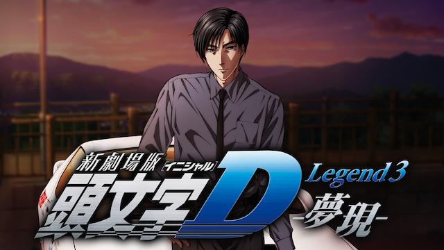 新劇場版 頭文字D Legend3 -夢現-の動画 - 頭文字D THE MOVIE