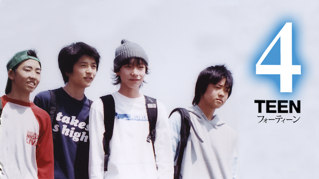 4TEEN/フォーティーン 動画