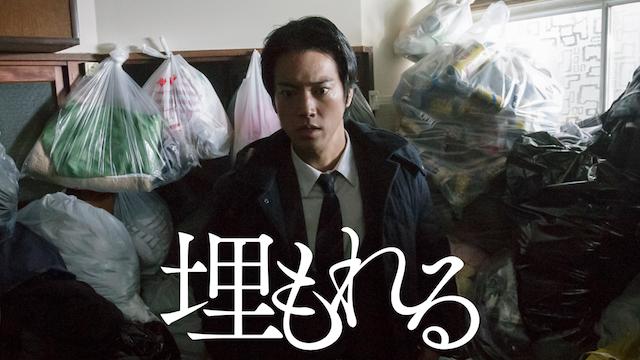 連続ドラマW 埋もれるの動画 - 連続ドラマW モザイクジャパン