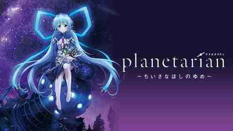 【アニメ 映画 おすすめ】planetarian~ちいさなほしのゆめ~