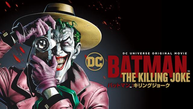 バットマン:キリングジョークの動画 - バットマン&ハーレイ・クイン
