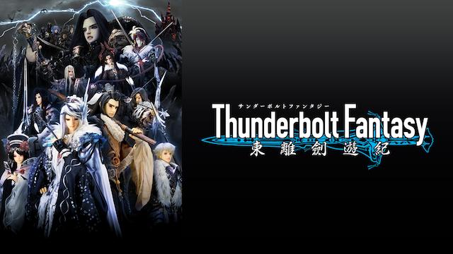 Thunderbolt Fantasy 東離劍遊紀の動画 - Thunderbolt Fantasy 生死一劍